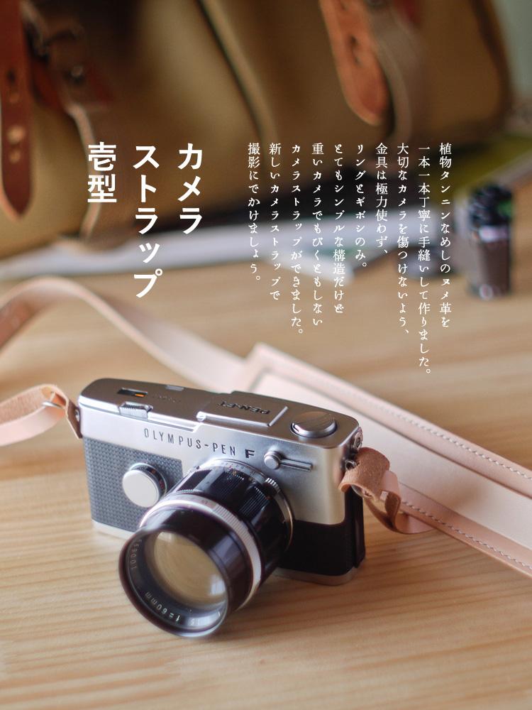 【販売終了】カメラストラップ1型