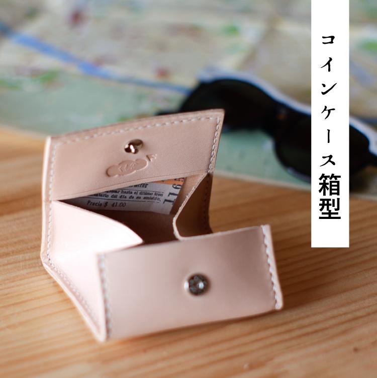 コインケース箱型