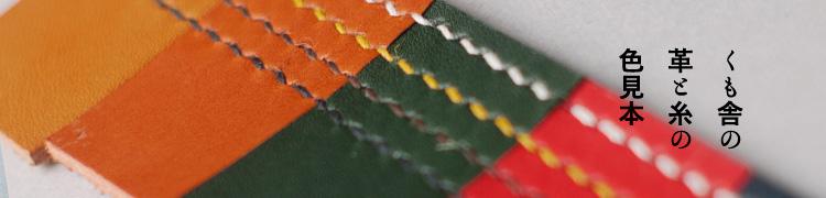 革と糸の色見本