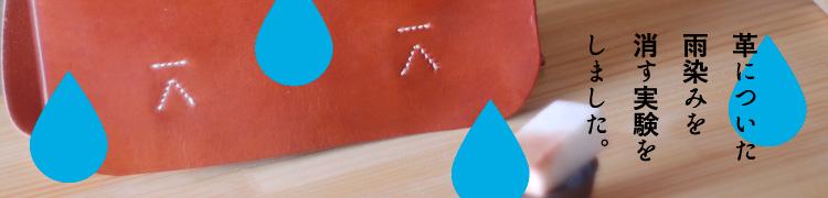 革についた雨染みを消す実験をしました