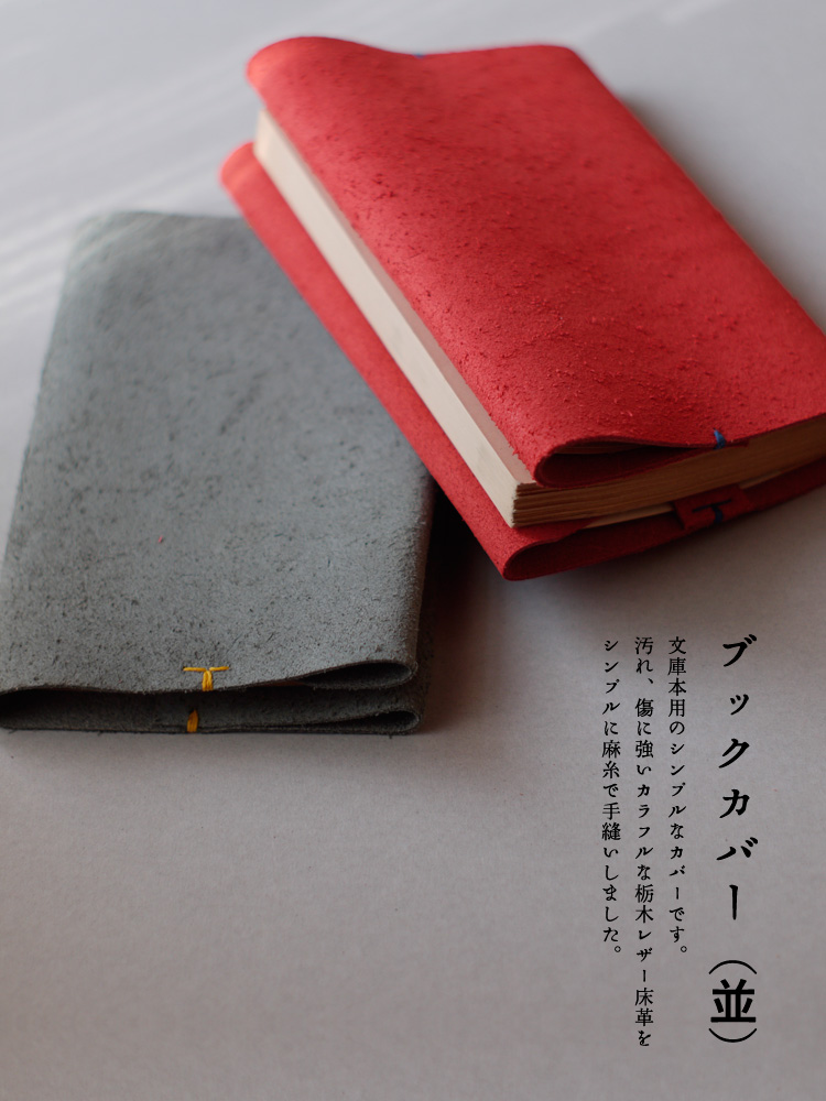kumosha's full hand stitched leather bookcover