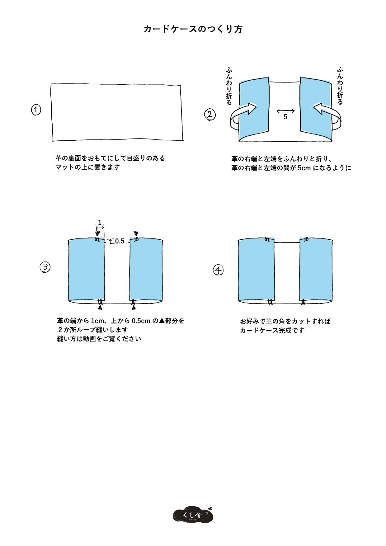トラベラーズノートカバーの作り方-03