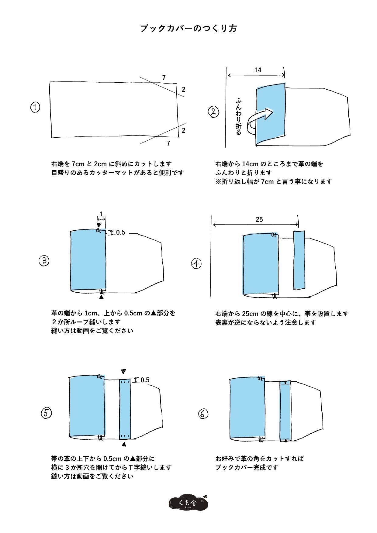 トラベラーズノートカバーの作り方-02