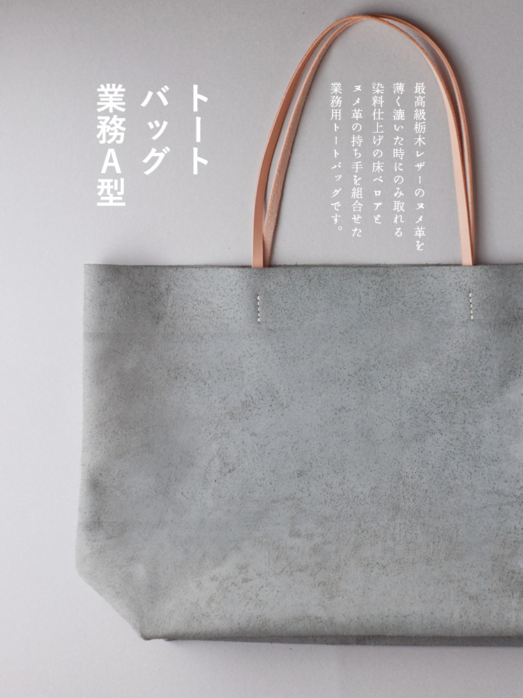 kumosha's velour leather totebag proA