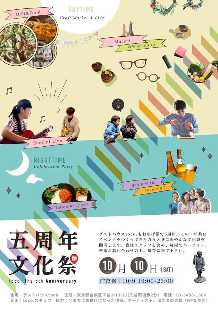 toco.5周年文化祭に出展します