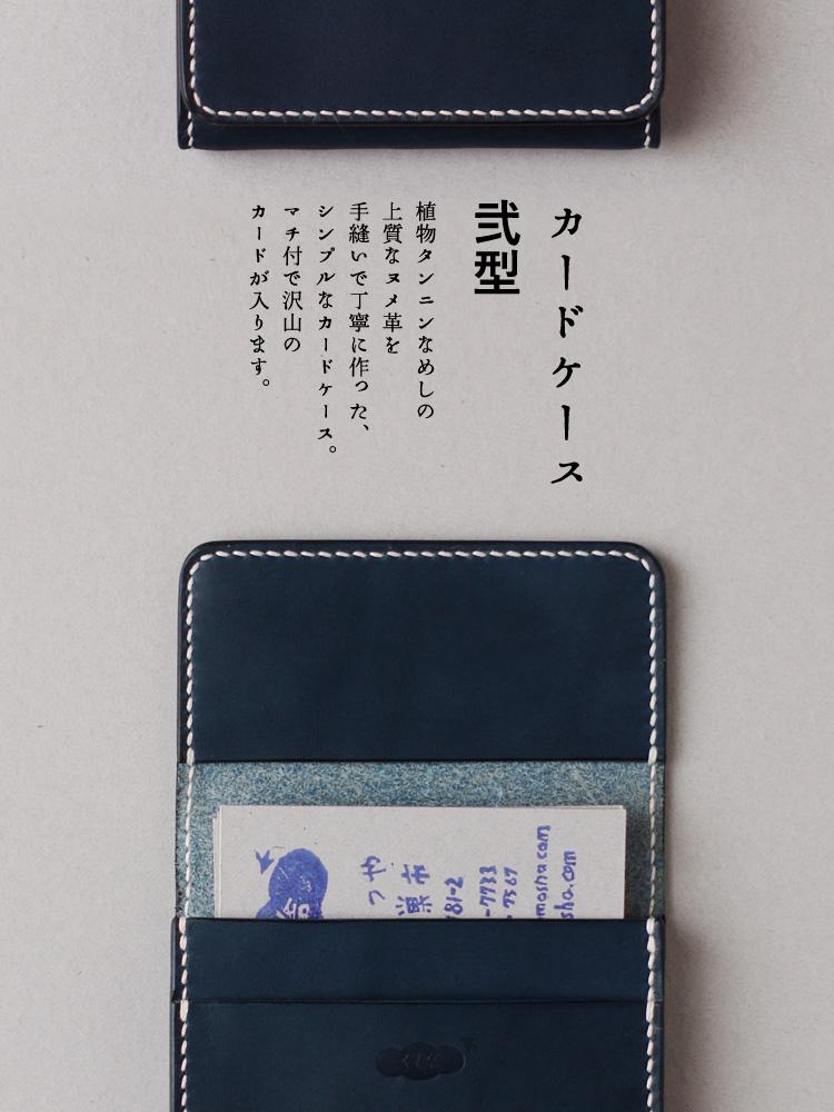 【販売終了】カードケース2型