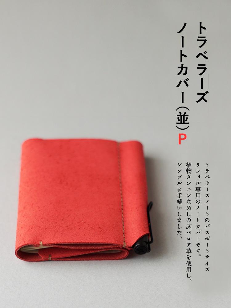 【販売終了】トラベラーズノートカバー(並)P