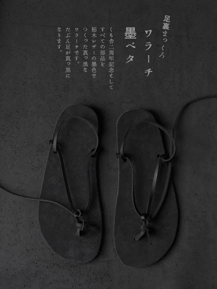 ☁足裏まっくろ 歩くためのワラーチ墨ベタ