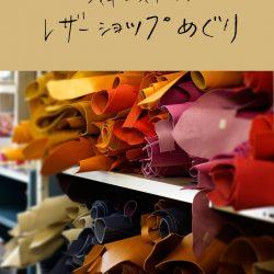 【2019年版】はじめての浅草と浅草橋のレザーショップめぐり(まとめ)
