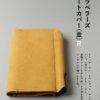 【販売終了】トラベラーズノートカバー(並)R