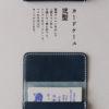 【販売終了】カードケース弐型